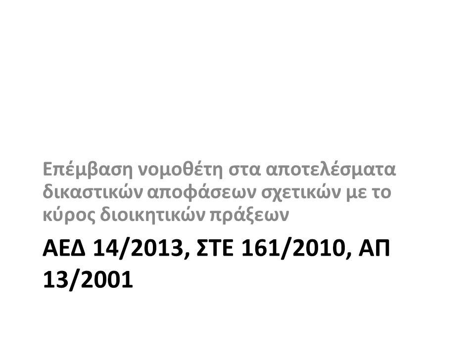 ΑΕΔ 14/2013, ΣΤΕ 161/2010, ΑΠ 13/2001 Επέμβαση νομοθέτη στα αποτελέσματα δικαστικών αποφάσεων σχετικών με το κύρος διοικητικών πράξεων