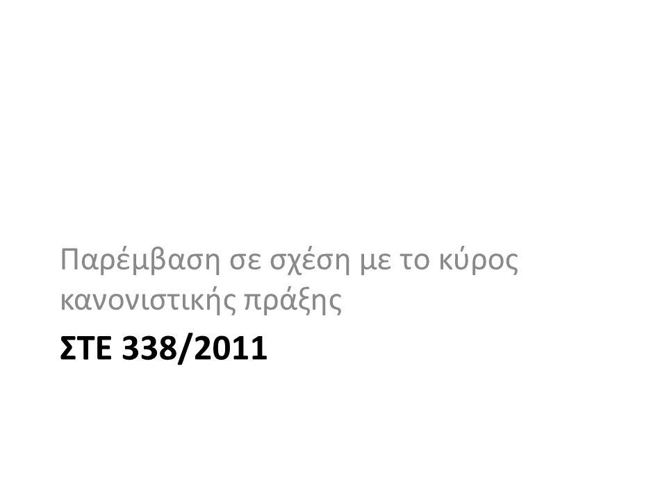 ΣΤΕ 338/2011 Παρέμβαση σε σχέση με το κύρος κανονιστικής πράξης