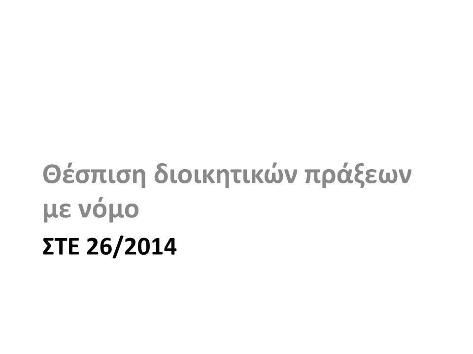 ΣΤΕ 26/2014 Θέσπιση διοικητικών πράξεων με νόμο