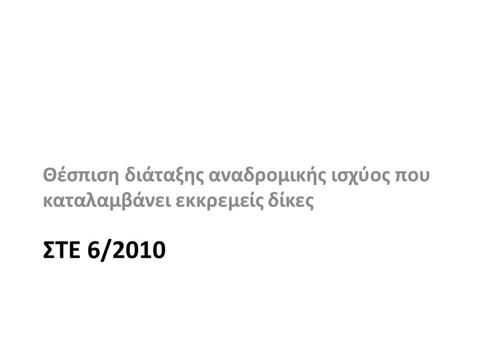 ΣΤΕ 6/2010 Θέσπιση διάταξης αναδρομικής ισχύος που καταλαμβάνει εκκρεμείς δίκες