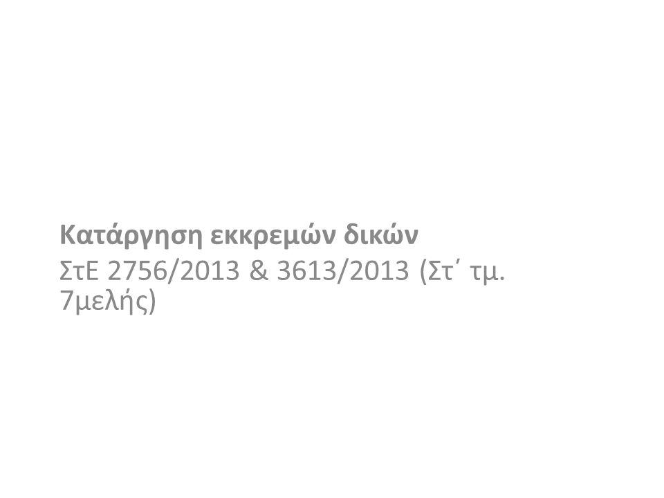 Κατάργηση εκκρεμών δικών ΣτΕ 2756/2013 & 3613/2013 (Στ΄ τμ. 7μελής)