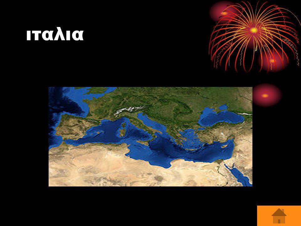 Κημενο ιταλιας Ως Μεσόγειος είναι γνωστή από τα αρχαιότατα χρόνια μεγάλη κλειστή θάλασσα, που βρίσκεται ανάμεσα σε τρεις ηπείρους: την Ευρώπη,την Ασία και την Αφρική.