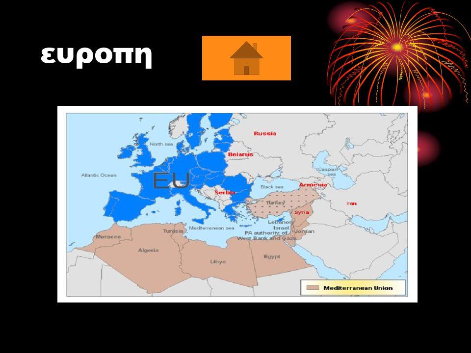 Κειμενο Ευροπης Μαζί με την Προποντίδα, τον Εύξεινο Πόντο και την Αζοφική θάλασσα που κατά την αντίληψη των Γάλλων γεωγράφων θεωρούνται εσωτερικά μέρη, παραρτήματά της, αλλά κατά την αντίληψη των Άγγλων γεωγράφων θα πρέπει να θεωρούνται ως άσχετα με τη Μεσόγειο, άποψη που έχει επικρατήσει ως πρακτικότερη επί της περιγραφής, έχει έκταση 2.966.000 τ.χλμ.ΠροποντίδαΕύξεινο ΠόντοΑζοφική θάλασσατ.χλμ.