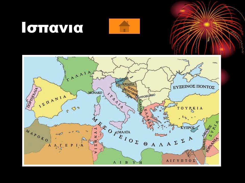 Κειμενο Ισπανιας Παρά το πλήθος των παράκτιων λαών εκ των οποίων αναπτύχθηκαν με τη σειρά τους διάφοροι αρχαίοι πολιτισμοί, πρώτα εκ του Αιγαίου και της ανατολικής λεκάνης και μέχρι της δυτικής (που εξαπλώθηκαν στη συνέχεια με ενδιάμεσες αποικίες) περιέργως δεν είχε εξ αρχής και επί αιώνες ιδιαίτερο όνομα.