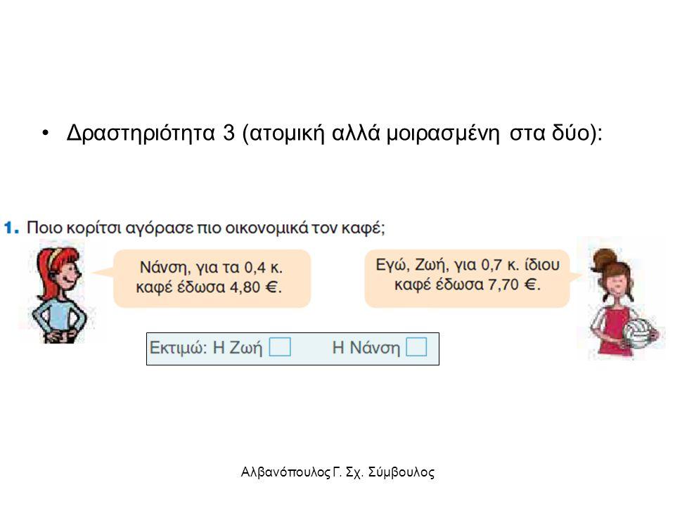 Αλβανόπουλος Γ. Σχ. Σύμβουλος Δραστηριότητα 3 (ατομική αλλά μοιρασμένη στα δύο):