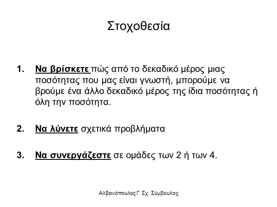 Αλβανόπουλος Γ.Σχ. Σύμβουλος Εναλλακτικά Τα 0,2 μιας σοκολάτας κοστίζουν 26 λεπτά.