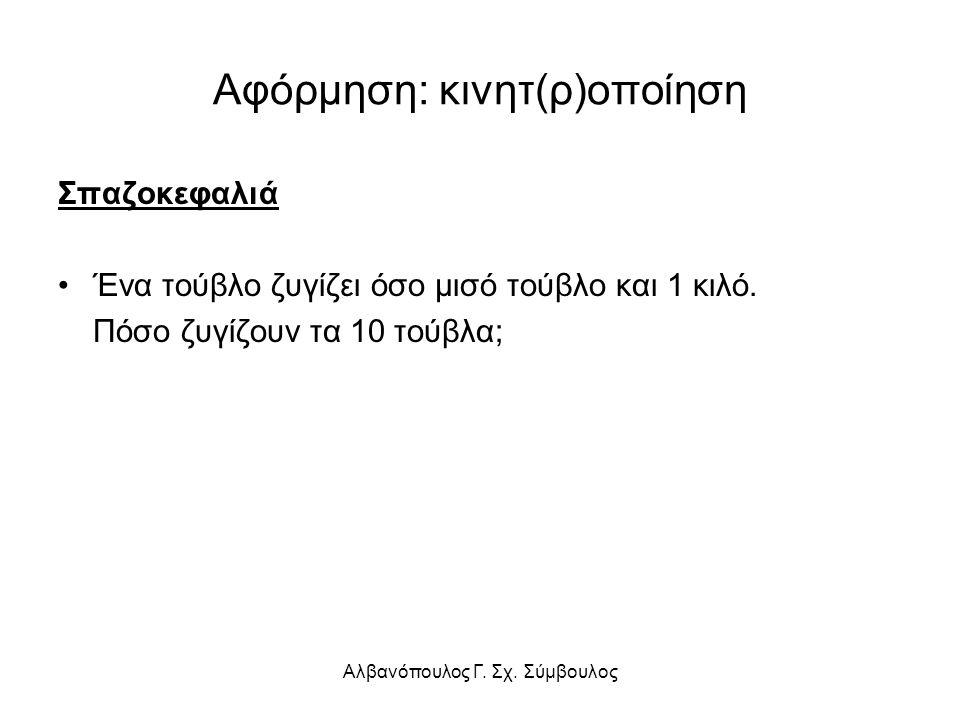 Αλβανόπουλος Γ. Σχ. Σύμβουλος Μπορείτε να φτιάξετε ένα πρόβλημα αξιοποιώντας τις εικόνες;