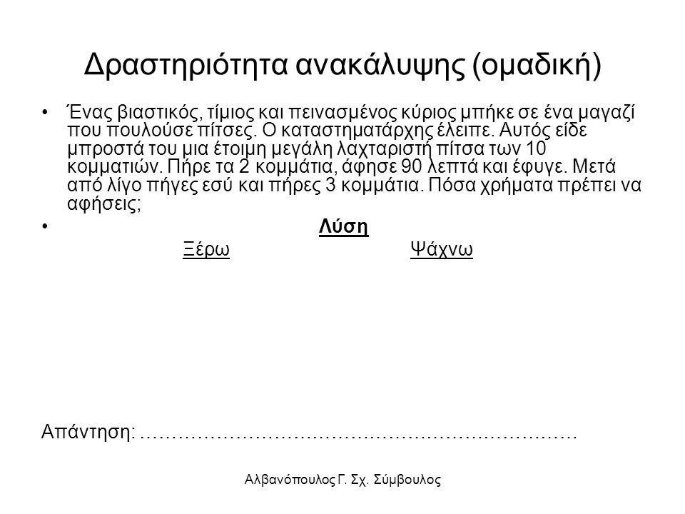Αλβανόπουλος Γ. Σχ. Σύμβουλος Μαθηματικά Δ'