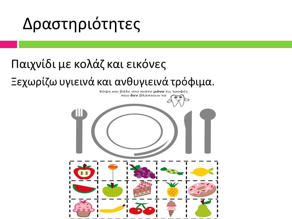 Δραστηριότητες Παιχνίδι με κολάζ και εικόνες Ξεχωρίζω υγιεινά και ανθυγιεινά τρόφιμα.
