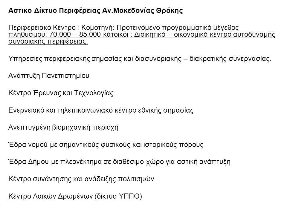 Αλεξανδρούπολη : Κόμβος διευρωπαϊκών (και ασιατικών) δικτύων και υπηρεσιών Πόλη με ιδιαίτερη γεωπολιτική θέση Εμπορευματικό λιμάνι και αεροδρόμιο εθνικής σημασίας Σύνδεση με νησιωτικές περιφέρειες του Αιγαίου και το χώρο της Ανατολικής Μεσογείου Υπηρεσίες υψηλού επιπέδου στους τομείς μεταφορών και εμπορίου Ανάπτυξη ΔΠΘ – Πανεπιστημιακό Νοσοκομείο (Βαλκανικό Ιατρικό Κέντρο) Ανεπτυγμένη βιομηχανική περιοχή Φυσικοί πόροι και ιστορικός πλούτος ευρύτερης περιοχής Αξιοποιήσιμες παραλίες – σύνδεση με ειδικό τουριστικό κέντρο Σαμοθράκης Καβάλα : Διαπεριφερειακό – διασυνοριακό κέντρο μεταφορών, εξαγωγών και τουρισμού Ιστορική πόλη με πλούσιο πολιτιστικό υπόβαθρο Λιμάνι και αεροδρόμιο εθνικής σημασίας Μελλοντική εξυπηρέτηση με σιδηρόδρομο ΒΙΠΕ - ΒΙΟΠΑ Εμπειρία στην αξιοποίηση ευκαιριών ανάπτυξης ΤΕΙ με ειδικές κατευθύνσεις σπουδών Έδρα νομού με πλούσιους φυσικούς και ιστορικούς πόρους Σύνδεση με το κύριο τουριστικό κέντρο της Περιφέρειας (Θάσος)