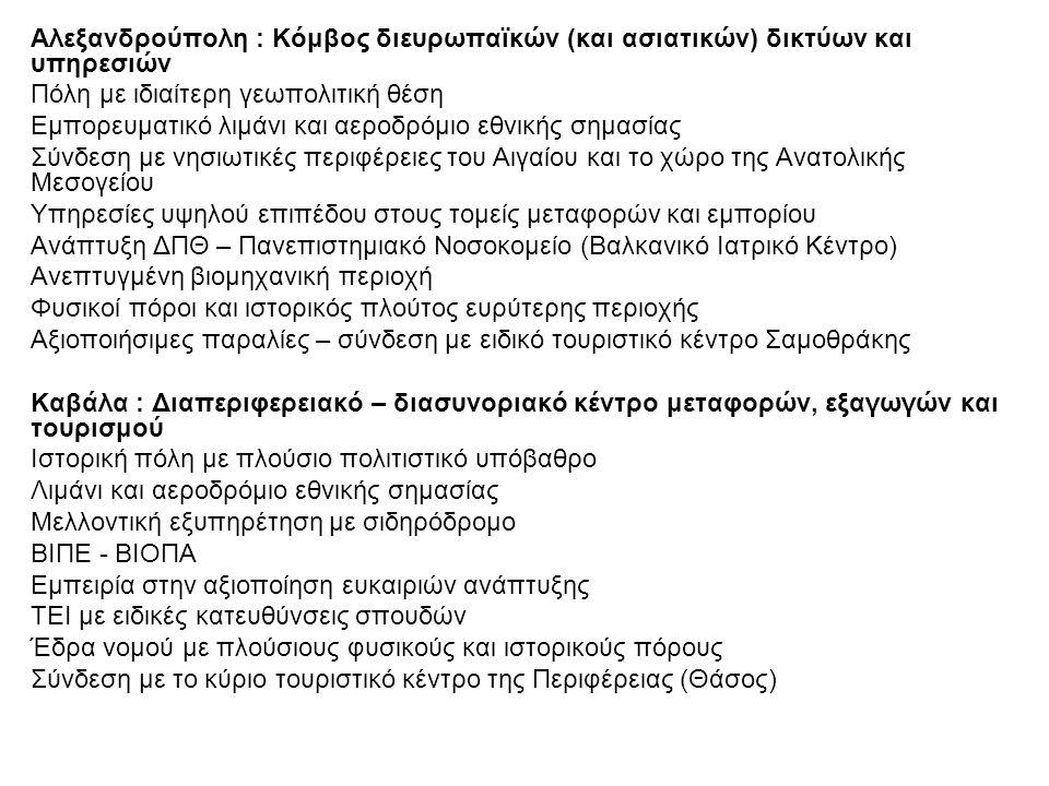 Το Μεσοπρόθεσμο Πρόγραμμα Δράσης (2000- 2006) Διεύρυνση των ευκαιριών απασχόλησης και μείωση της ανεργίας Αξιοποίηση Διευρωπ.