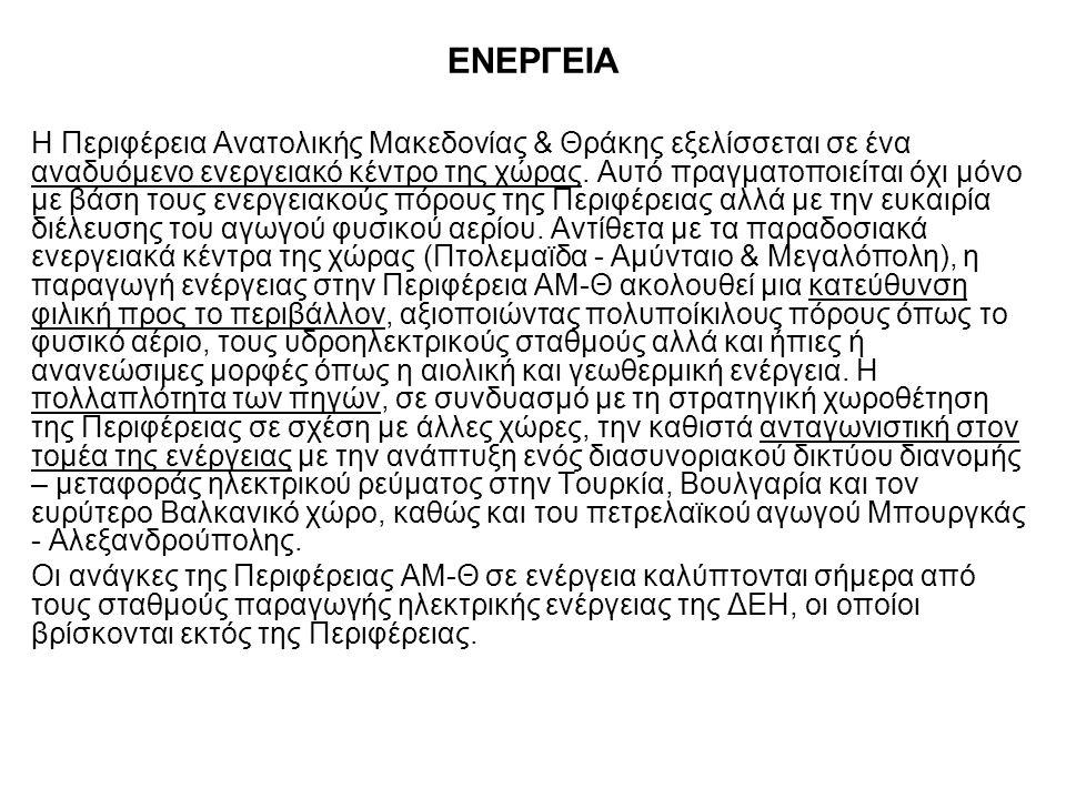 ΕΝΕΡΓΕΙΑ Η Περιφέρεια Ανατολικής Μακεδονίας & Θράκης εξελίσσεται σε ένα αναδυόμενο ενεργειακό κέντρο της χώρας.