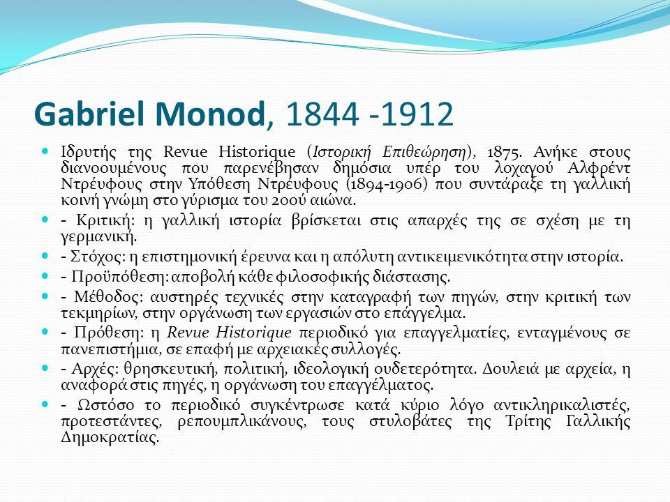Gabriel Monod, 1844 -1912 Ιδρυτής της Revue Historique (Ιστορική Επιθεώρηση), 1875.