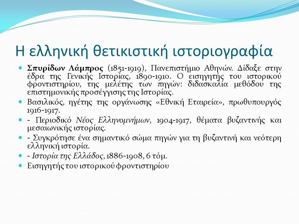 Η ελληνική θετικιστική ιστοριογραφία Σπυρίδων Λάμπρος (1851-1919), Πανεπιστήμιο Αθηνών.