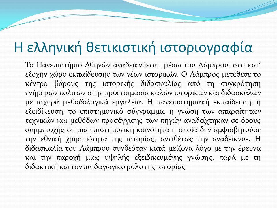 Η ελληνική θετικιστική ιστοριογραφία Το Πανεπιστήμιο Αθηνών αναδεικνύεται, μέσω του Λάμπρου, στο κατ' εξοχήν χώρο εκπαίδευσης των νέων ιστορικών.
