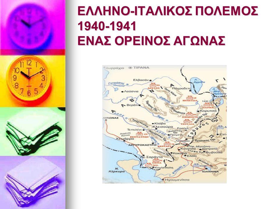 ΕΛΛΗΝΟ-ΙΤΑΛΙΚΟΣ ΠΟΛΕΜΟΣ 1940-1941 ΕΝΑΣ ΟΡΕΙΝΟΣ ΑΓΩΝΑΣ