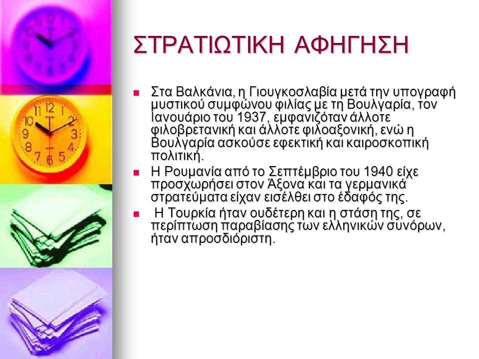 ΣΤΡΑΤΙΩΤΙΚΗ ΑΦΗΓΗΣΗ Στα Βαλκάνια, η Γιουγκοσλαβία μετά την υπογραφή μυστικού συμφώνου φιλίας με τη Βουλγαρία, τον Ιανουάριο του 1937, εμφανιζόταν άλλοτε φιλοβρετανική και άλλοτε φιλοαξονική, ενώ η Βουλγαρία ασκούσε εφεκτική και καιροσκοπική πολιτική.