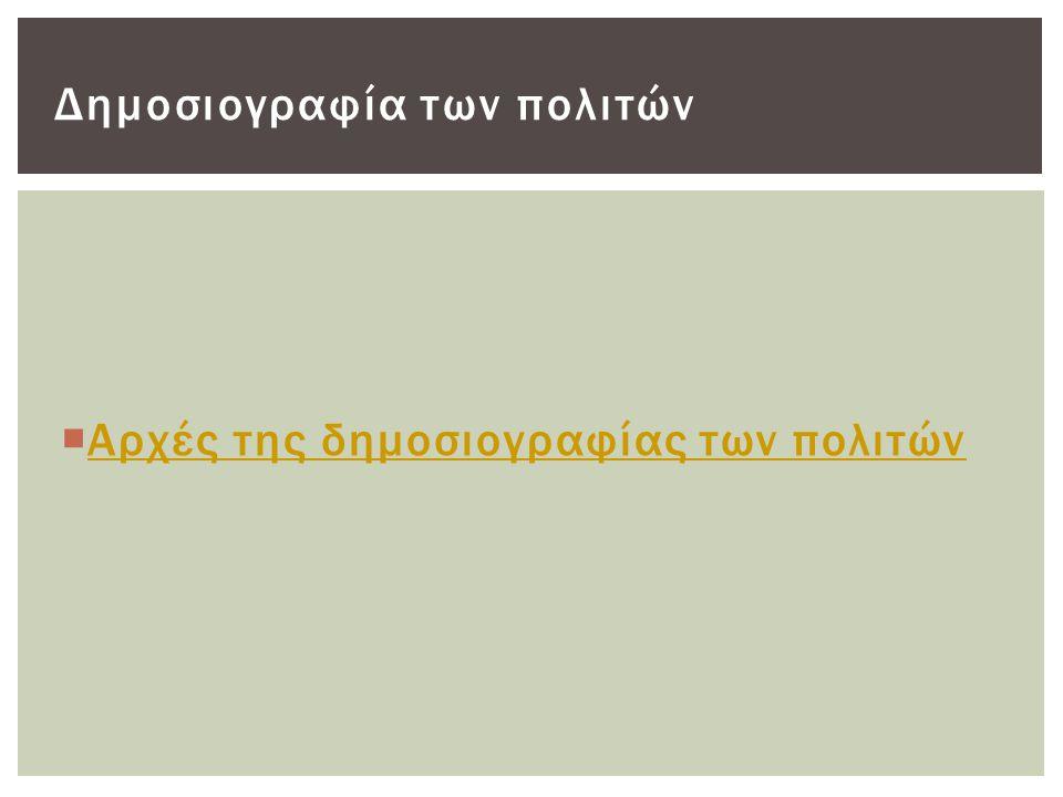  Aρχές της δημοσιογραφίας των πολιτών Aρχές της δημοσιογραφίας των πολιτών Δημοσιογραφία των πολιτών