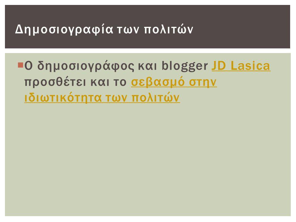  Ο δημοσιογράφος και blogger JD Lasica προσθέτει και το σεβασμό στην ιδιωτικότητα των πολιτώνJD Lasicaσεβασμό στην ιδιωτικότητα των πολιτών Δημοσιογραφία των πολιτών