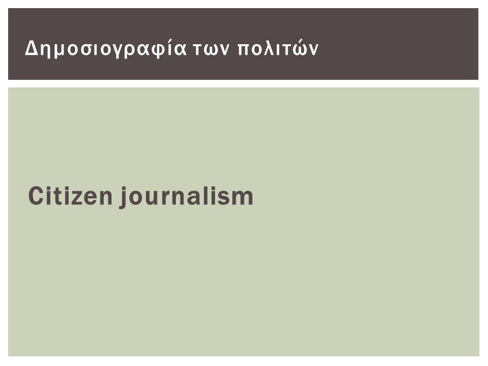 Citizen journalism Δημοσιογραφία των πολιτών