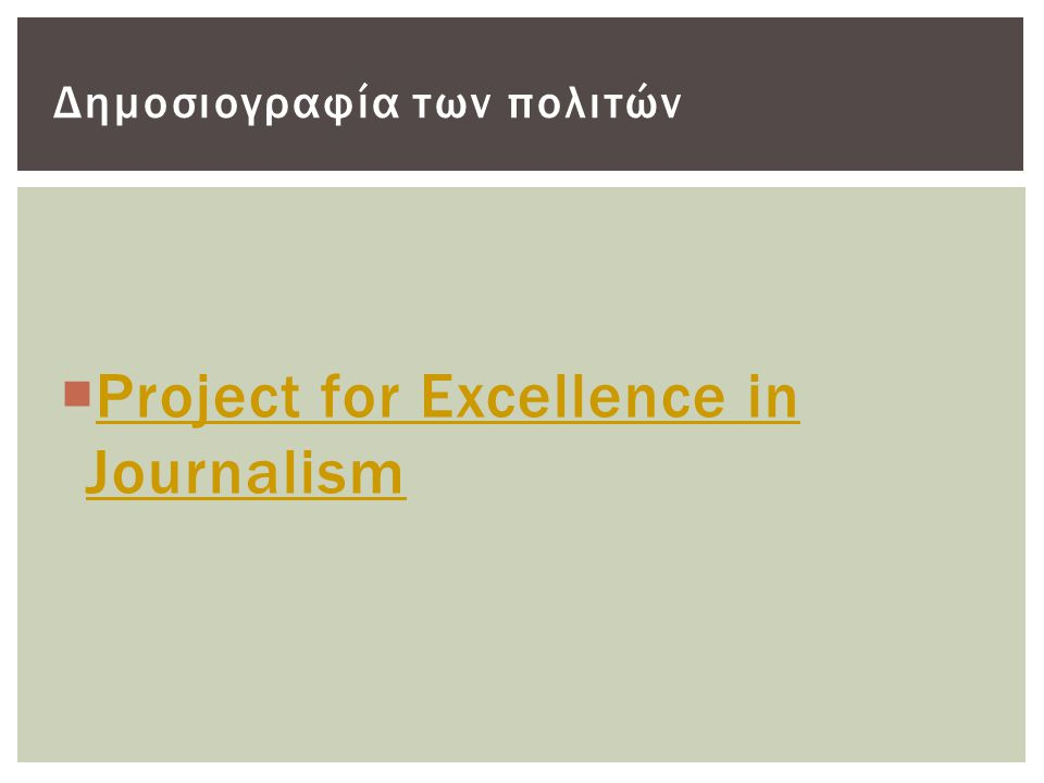  Project for Excellence in Journalism Project for Excellence in Journalism Δημοσιογραφία των πολιτών