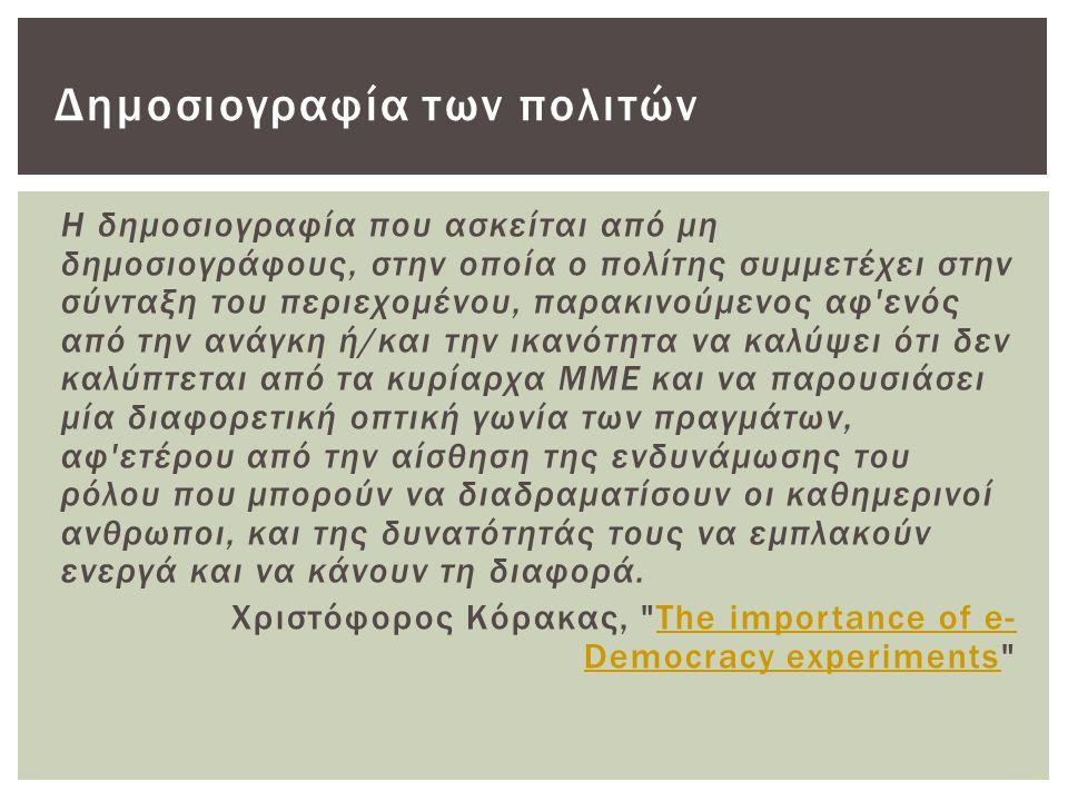  Δίκτυα Ανεξάρτητης Ενημέρωσης (όπως τα Indymedia)  BBCWATCH reports BBCWATCH reports  Bildblog Bildblog  Fair Fair Δημοσιογραφία των πολιτών