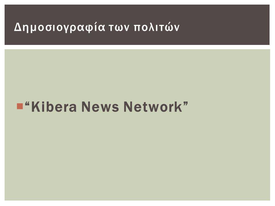  Kibera Νews Network Δημοσιογραφία των πολιτών