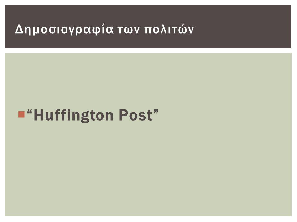  Huffington Post Δημοσιογραφία των πολιτών