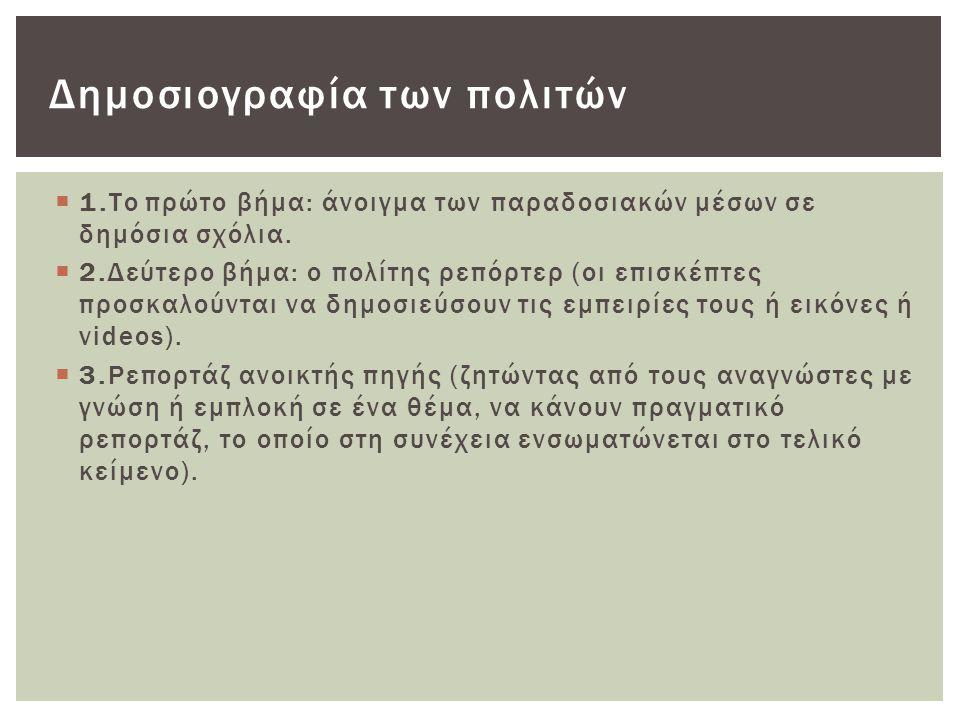  1.Το πρώτο βήμα: άνοιγμα των παραδοσιακών μέσων σε δημόσια σχόλια.