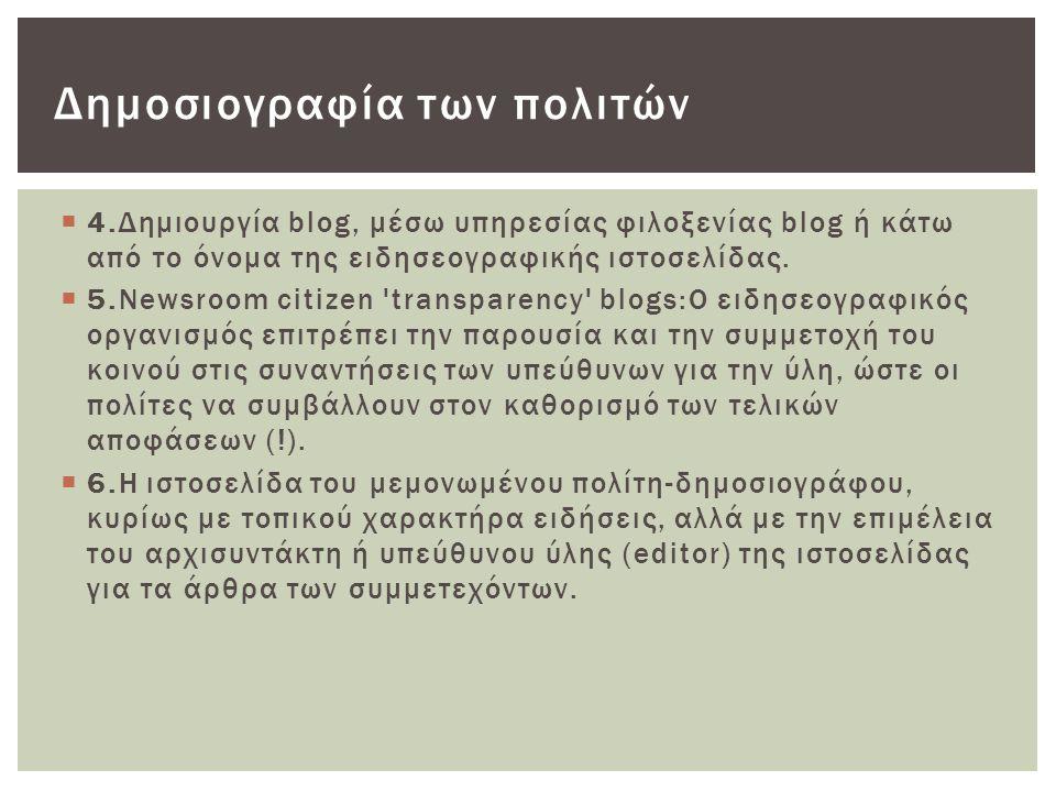  4.Δημιουργία blog, μέσω υπηρεσίας φιλοξενίας blog ή κάτω από το όνομα της ειδησεογραφικής ιστοσελίδας.