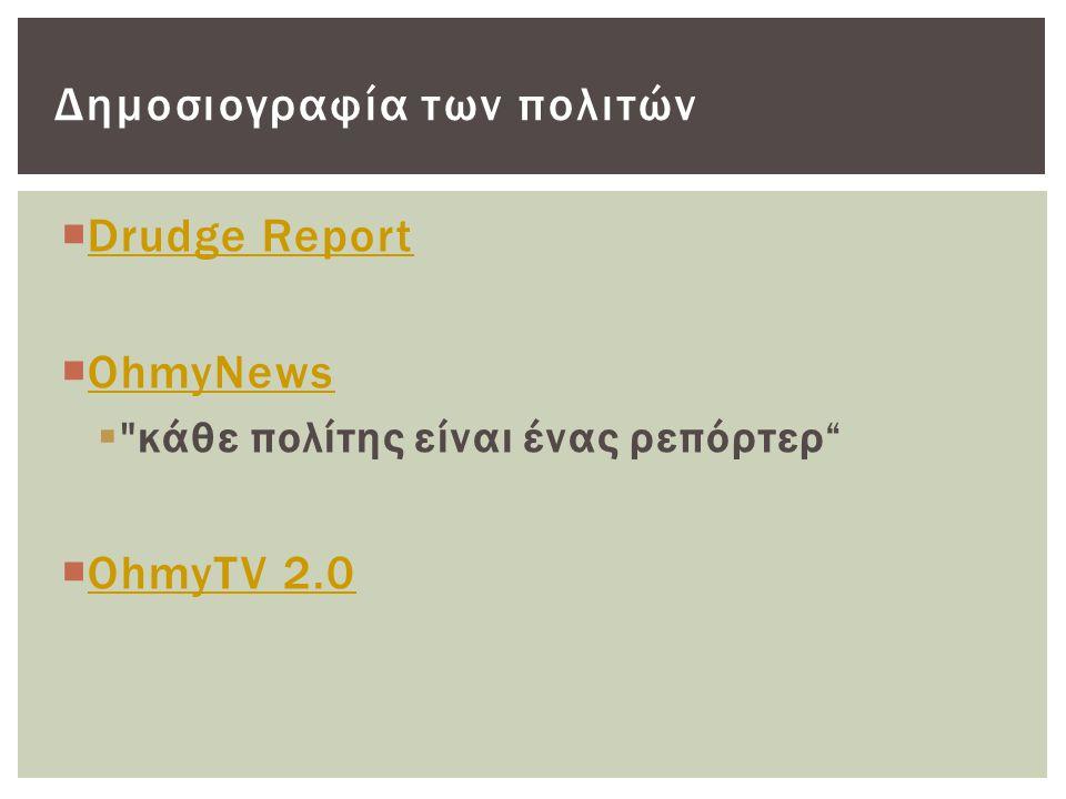  Drudge Report Drudge Report  OhmyNews OhmyNews  κάθε πολίτης είναι ένας ρεπόρτερ  OhmyTV 2.0 OhmyTV 2.0 Δημοσιογραφία των πολιτών