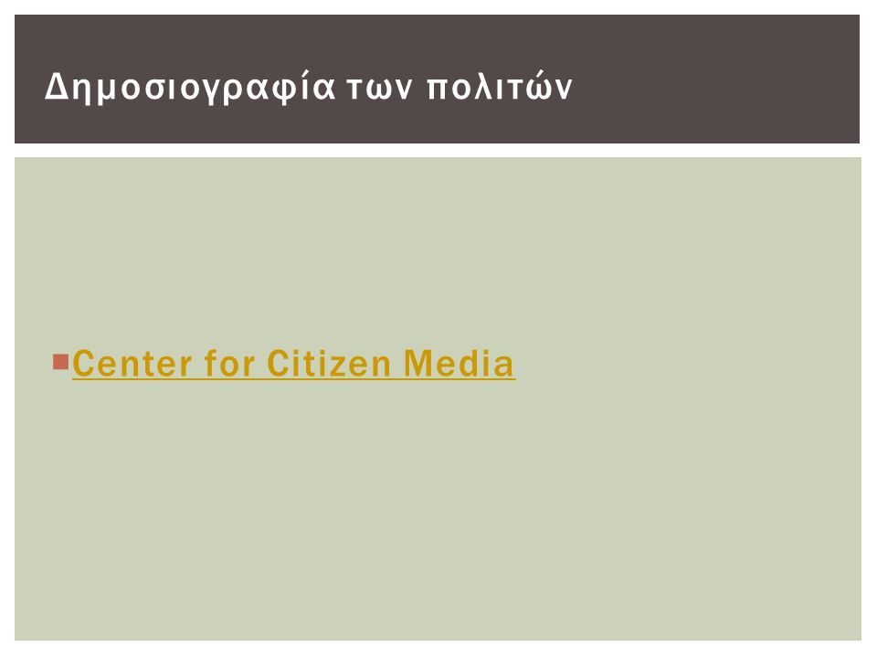 Aντεπίθεση ή Ενσωμάτωση Δημοσιογραφία των πολιτών