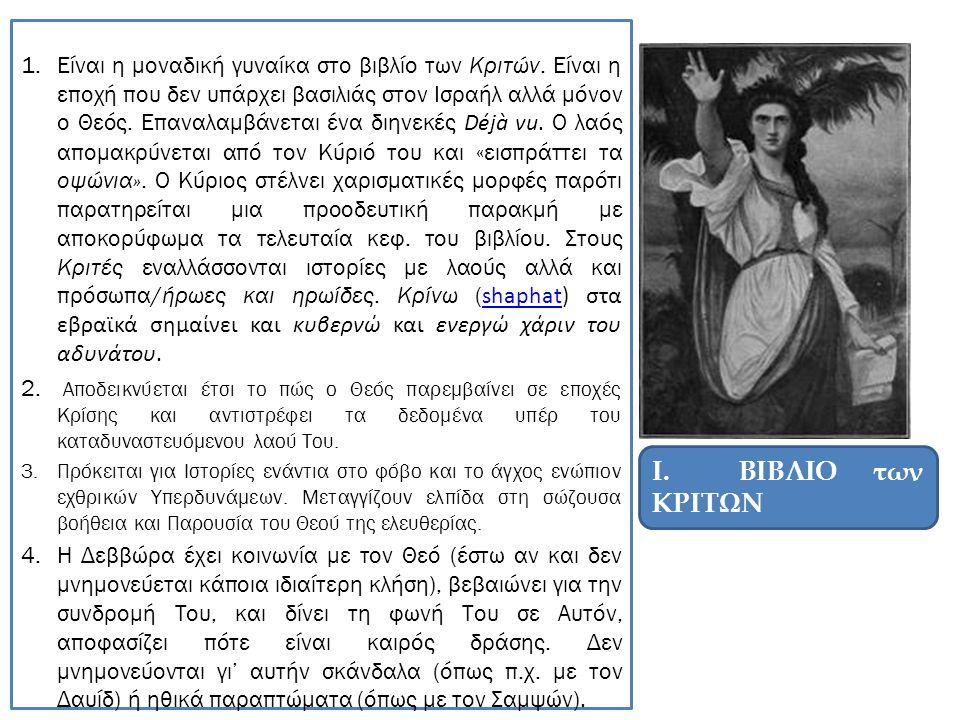 1.Είναι η μοναδική γυναίκα στο βιβλίο των Κριτών. Είναι η εποχή που δεν υπάρχει βασιλιάς στον Ισραήλ αλλά μόνον ο Θεός. Επαναλαμβάνεται ένα διηνεκές D