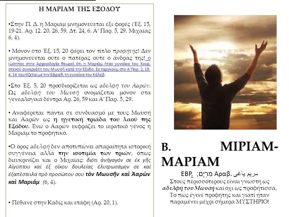 Η ΜΑΡΙΑΜ ΤΗΣ ΕΞΟΔΟΥ Στην Π. Δ. η Μαριάμ μνημονεύεται έξι φορές (Έξ. 15, 19-21. Αρ. 12. 20. 26, 59. Δτ. 24, 6. Α' Παρ. 5, 29. Μιχαίας 6, 4). Μόνον στο