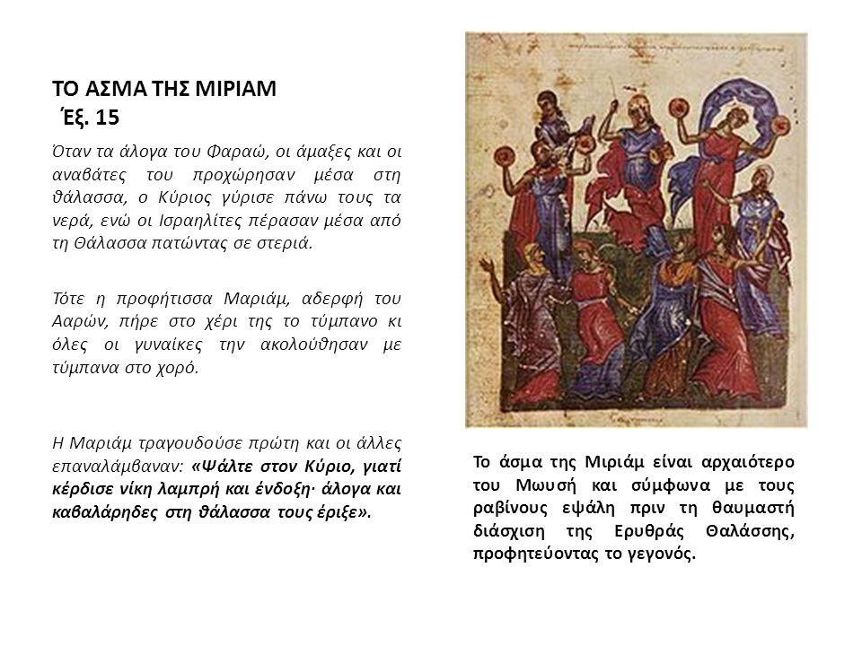 ΤΟ ΑΣΜΑ ΤΗΣ ΜΙΡΙΑΜ Έξ. 15 Όταν τα άλογα του Φαραώ, οι άμαξες και οι αναβάτες του προχώρησαν μέσα στη θάλασσα, ο Κύριος γύρισε πάνω τους τα νερά, ενώ ο