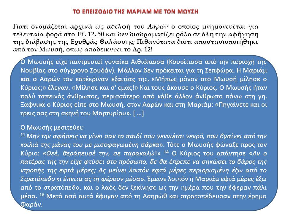 Ο Μωυσής είχε παντρευτεί γυναίκα Αιθιόπισσα (Κουσίτισσα από την περιοχή της Νουβίας στο σύγχρονο Σουδάν). Μάλλον δεν πρόκειται για τη Σεπφώρα. Η Μαριά