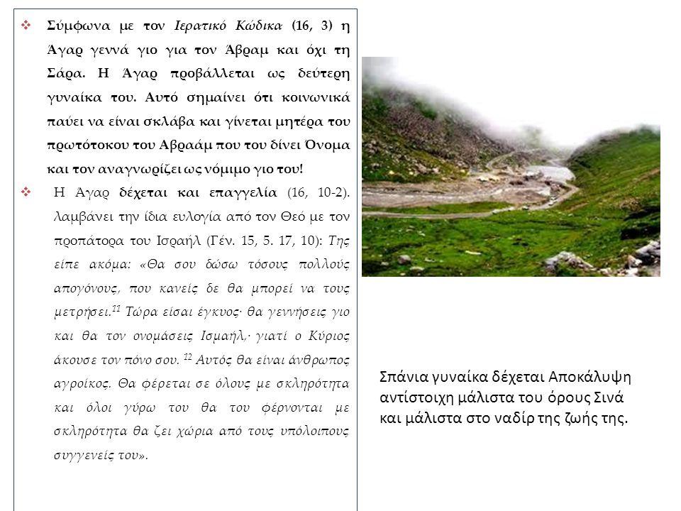  Σύμφωνα με τον Ιερατικό Κώδικα (16, 3) η Άγαρ γεννά γιο για τον Άβραμ και όχι τη Σάρα. Η Άγαρ προβάλλεται ως δεύτερη γυναίκα του. Αυτό σημαίνει ότι