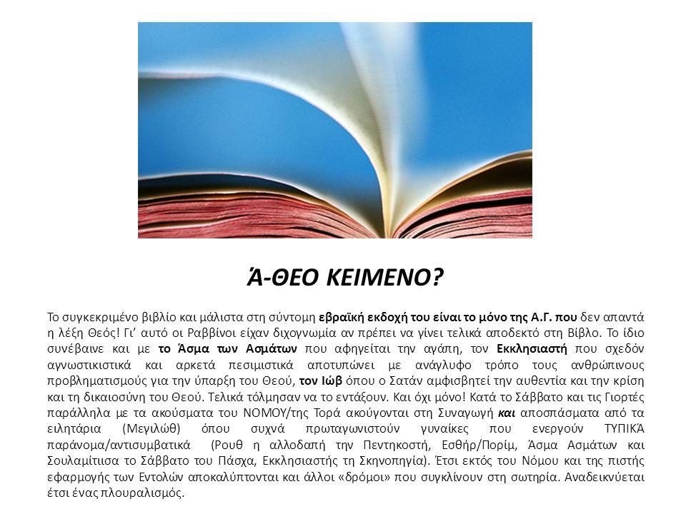 Ά-ΘΕΟ ΚΕΙΜΕΝΟ? Το συγκεκριμένο βιβλίο και μάλιστα στη σύντομη εβραϊκή εκδοχή του είναι το μόνο της Α.Γ. που δεν απαντά η λέξη Θεός! Γι' αυτό οι Ραββίν