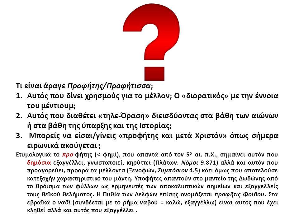 Καταρχάς να διευκρινιστεί το εξής: όταν εμείς ανοίγουμε την «ελληνική» Αγία Γραφή η σειρά των βιβλίων είναι Πεντάτευχος - Ιστορικά Βιβλία - Σοφιολογική Γραμματεία (Ψαλμοί+Σοφίες)- Προ φήτες (Δωδεκαπρόφητο + τέλος οι 4 «Μεγάλοι» Προφήτες ένεκα της έκτασης και όχι της σπουδαιότητας, [τελευταίος ο Δανιήλ]).