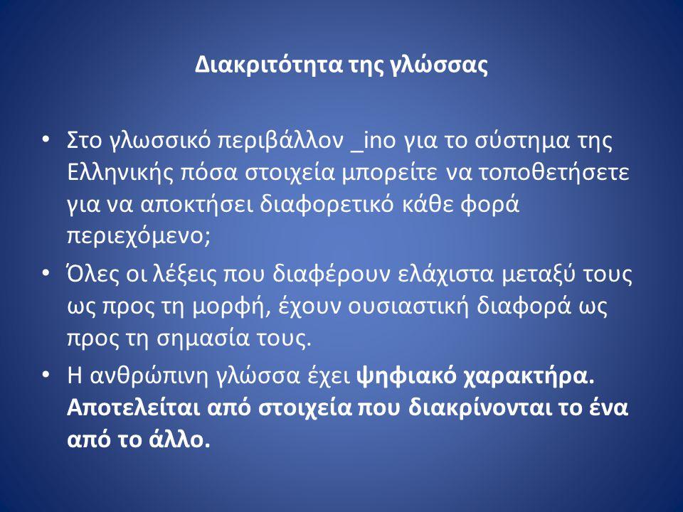 Διακριτότητα της γλώσσας Στο γλωσσικό περιβάλλον _ino για το σύστημα της Ελληνικής πόσα στοιχεία μπορείτε να τοποθετήσετε για να αποκτήσει διαφορετικό