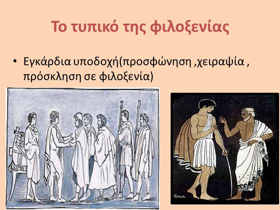 Στην ομηρική κοινωνία ο θεσμός της φιλοξενίας ήταν ιερός και πολύ ισχυρός. Αφορά τον φιλοξενούμενο («ξένος» στα αρχαία) και τον οικοδεσπότη (ξενιστής)