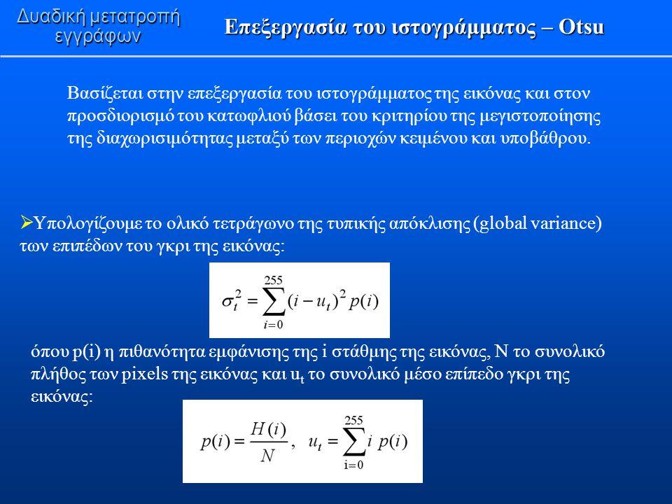 Επεξεργασία του ιστογράμματος – Otsu Δυαδική μετατροπή εγγράφων Bασίζεται στην επεξεργασία του ιστογράμματος της εικόνας και στον προσδιορισμό του κατ