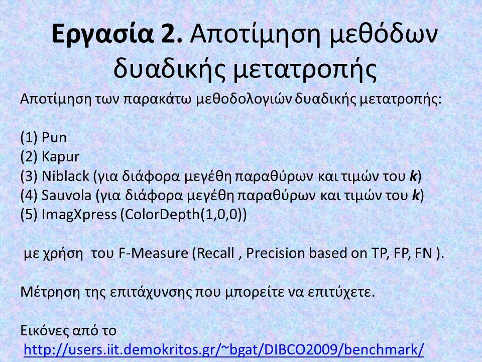 Εργασία 2. Αποτίμηση μεθόδων δυαδικής μετατροπής Αποτίμηση των παρακάτω μεθοδολογιών δυαδικής μετατροπής: (1) Pun (2) Kapur (3) Niblack (για διάφορα μ