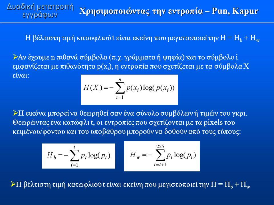 Χρησιμοποιώντας την εντροπία – Pun, Kapur Δυαδική μετατροπή εγγράφων H βέλτιστη τιμή κατωφλιού t είναι εκείνη που μεγιστοποιεί την H = H b + H w  Αν