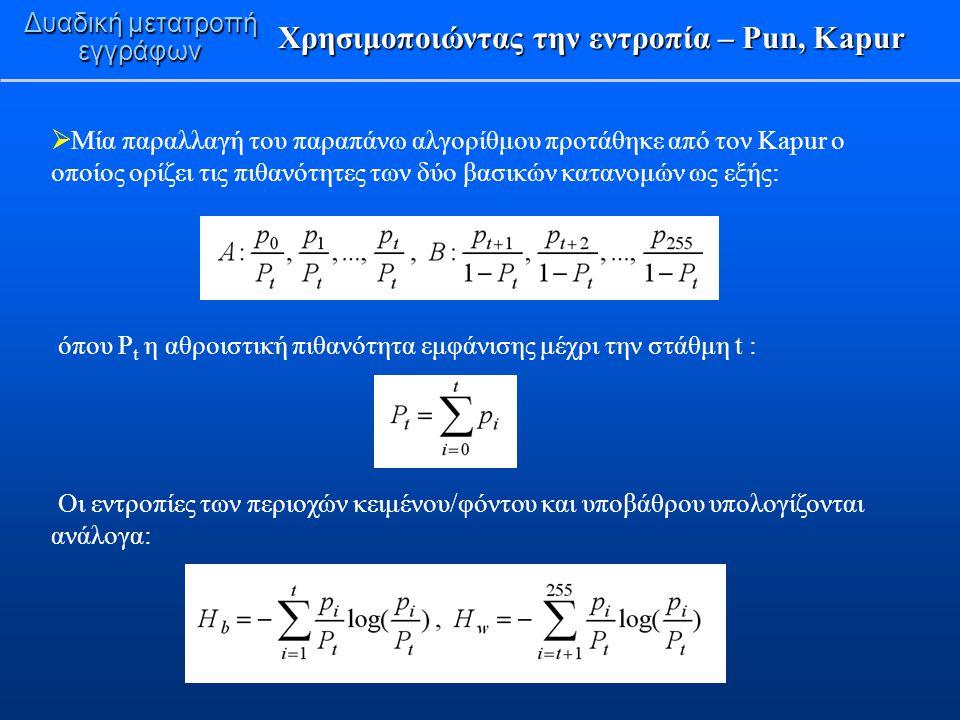 Χρησιμοποιώντας την εντροπία – Pun, Kapur Δυαδική μετατροπή εγγράφων  Μία παραλλαγή του παραπάνω αλγορίθμου προτάθηκε από τον Kapur ο οποίος ορίζει τ