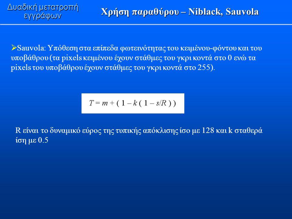 Χρήση παραθύρου – Niblack, Sauvola Δυαδική μετατροπή εγγράφων  Sauvola: Υπόθεση στα επίπεδα φωτεινότητας του κειμένου-φόντου και του υποβάθρου (τα pi
