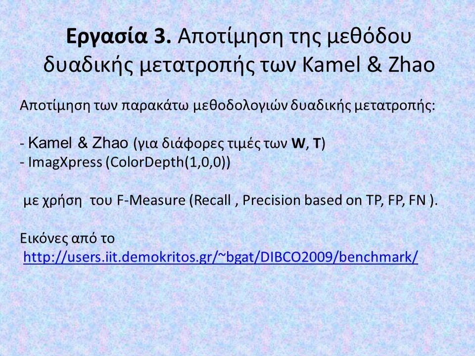 Εργασία 3. Αποτίμηση της μεθόδου δυαδικής μετατροπής των Kamel & Zhao Αποτίμηση των παρακάτω μεθοδολογιών δυαδικής μετατροπής: - Kamel & Zhao (για διά