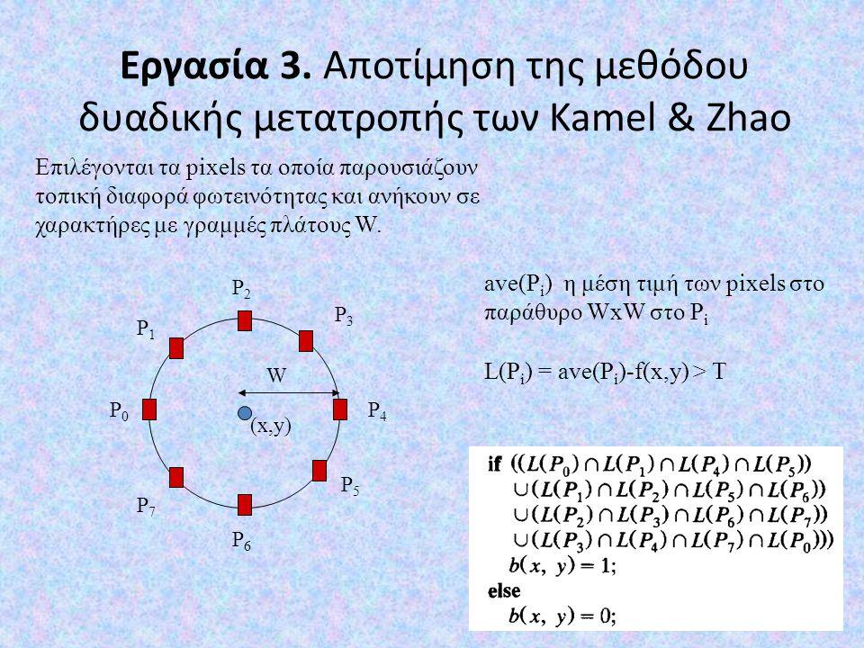 Εργασία 3. Αποτίμηση της μεθόδου δυαδικής μετατροπής των Kamel & Zhao (x,y) P0P0 P1P1 P2P2 P3P3 P4P4 P5P5 P6P6 P7P7 W L(P i ) = ave(P i )-f(x,y) > T a