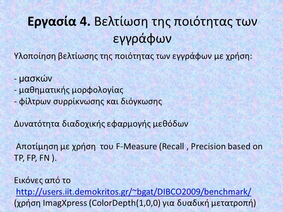 Εργασία 4. Βελτίωση της ποιότητας των εγγράφων Υλοποίηση βελτίωσης της ποιότητας των εγγράφων με χρήση: - μασκών - μαθηματικής μορφολογίας - φίλτρων σ