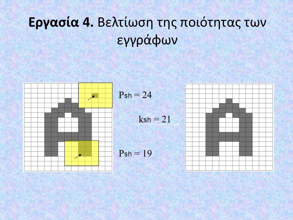 P sh = 24 P sh = 19 k sh = 21